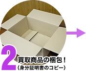 2. 買取商品の梱包!(身分証明書のコピー)