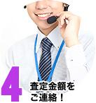 4. 査定金額をご連絡!