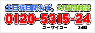土日祝日問わず、24時間対応 0120-5315-24