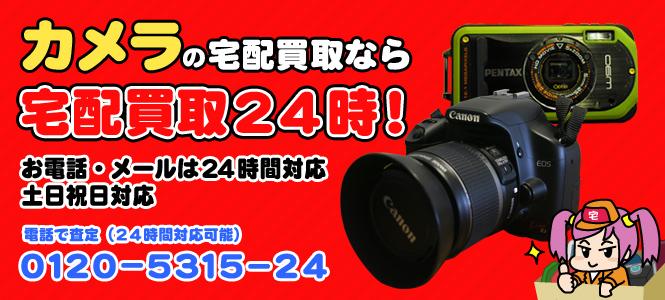 カメラの宅配買取なら、宅配買取24時!