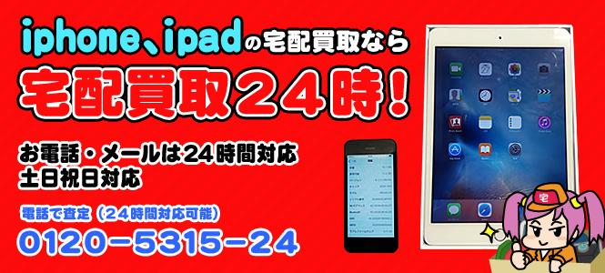 iPhone、iPadの宅配買取なら、宅配買取24時!
