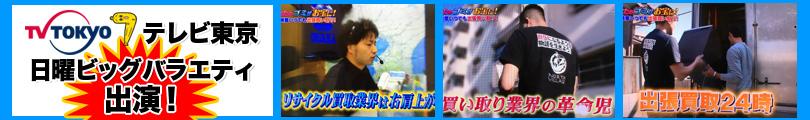 テレビ東京 日曜ビッグバラエティ出演!